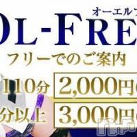 長野デリヘル OLプロダクション(オーエルプロダクション)の10月15日お店速報「フリープランがとってもお得なんです!!90分コース16000円!!」