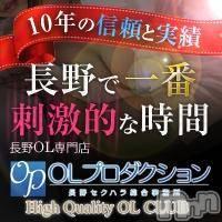 長野デリヘル OLプロダクション(オーエルプロダクション)の10月29日お店速報「90分コース以上最大3000円割引!!」