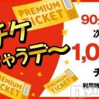 長野デリヘル OLプロダクション(オーエルプロダクション)の11月28日お店速報「水曜日だ!割チケ配布しちゃうよ~♪♪」