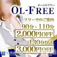 長野デリヘル OLプロダクション(オーエルプロダクション)の12月5日お店速報「フリーが激得です!今だけ90分16000円でご案内可能なんです!!」