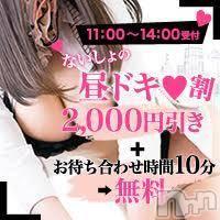 長野デリヘル OLプロダクション(オーエルプロダクション)の12月8日お店速報「昼限定☆14時までのお得なタイムサービス♪♪」