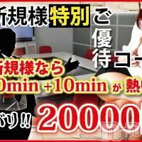 長野デリヘル OLプロダクション(オーエルプロダクション)の12月9日お店速報「ご新規様はこのコースで決まり!110分20000円にてご案内可能です!」