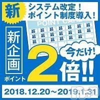 長野デリヘル OLプロダクション(オーエルプロダクション)の12月27日お店速報「新システム☆ポイント制度導入!プレミアム会員様はポイントを貯めてお得に♪」