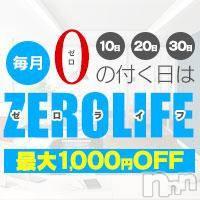 長野デリヘル OLプロダクション(オーエルプロダクション)の12月30日お店速報「本日は今年最後のゼロライフ!!お得に遊んじゃってください♪」