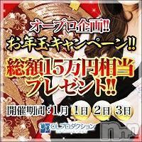 長野デリヘル OLプロダクション(オーエルプロダクション)の1月1日お店速報「新年からOLでイっちゃおう!」