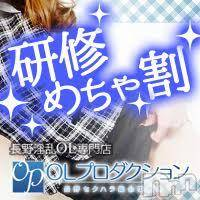 長野デリヘル OLプロダクション(オーエルプロダクション)の1月27日お店速報「研修OL本日2名出勤!!見逃せないぜ!!」