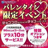 長野デリヘル OLプロダクション(オーエルプロダクション)の2月13日お店速報「♡バレンタイン企画♡90分コース以上で特典多数!!」