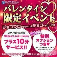 長野デリヘル OLプロダクション(オーエルプロダクション)の2月15日お店速報「特別オプションに時間サービス☆連日人気イベント♪」