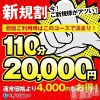 長野デリヘル OLプロダクション(オーエルプロダクション)の2月15日お店速報「初回利用時はこのコースで決まりっ!!」