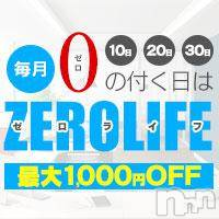 長野デリヘル OLプロダクション(オーエルプロダクション)の2月20日お店速報「ゼロライフ開催!!全てのお客様対象☆90分コース以上で割引だぜ!!」