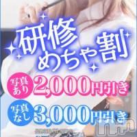 長野デリヘル OLプロダクション(オーエルプロダクション)の3月22日お店速報「激得研修割引!!90分コース以上2000円~3000円OFF!!!」