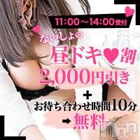長野デリヘル OLプロダクション(オーエルプロダクション)の4月9日お店速報「ナイショの昼ドキ割引!!14時までの限定お得イベント♪♪」