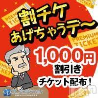 長野デリヘル OLプロダクション(オーエルプロダクション)の4月17日お店速報「毎週水曜日は割引チケット配布だぜ♪♪90分コース以上でゲットだぜ!」