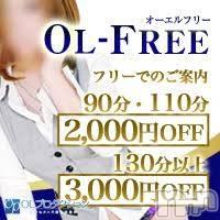 長野デリヘル OLプロダクション(オーエルプロダクション)の4月18日お店速報「割引確実GET!!その理由は!!迷う事!!」