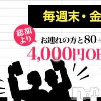 長野デリヘル OLプロダクション(オーエルプロダクション)の4月20日お店速報「週末限定!!!友達と一緒で大幅割引!」