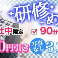 長野デリヘル OLプロダクション(オーエルプロダクション)の4月23日お店速報「大大大注目の研修OLが本日4名出社!!!」