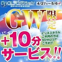 長野デリヘル OLプロダクション(オーエルプロダクション)の5月2日お店速報「GWはオープロでお得に楽しく遊びましょ!!」