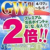 長野デリヘル OLプロダクション(オーエルプロダクション)の5月4日お店速報「GW限定イベント開催中~♪♪」