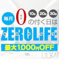 長野デリヘル OLプロダクション(オーエルプロダクション)の6月20日お店速報「0の付く日はゼロライフ◇イベント利用でお得に遊びましょう♪♪」