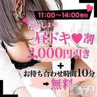 長野デリヘル OLプロダクション(オーエルプロダクション)の9月12日お店速報「昼間のお時間はお得がいっぱいなんです♡」