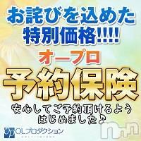 長野デリヘル OLプロダクション(オーエルプロダクション)の9月12日お店速報「【新システム】予約保険ってご存知ですか?」