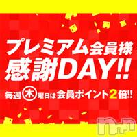 長野デリヘル OLプロダクション(オーエルプロダクション)の9月19日お店速報「プレミアム会員様感謝デー☆会員ポイント2倍の日!!」