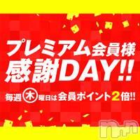長野デリヘル OLプロダクション(オーエルプロダクション)の10月10日お店速報「プレミアム会員様感謝デー☆会員ポイント2倍の日!!」