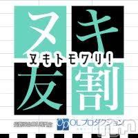 長野デリヘル OLプロダクション(オーエルプロダクション)の10月12日お店速報「週末がキター!!ヌキ友割!2名様以上がとってもお得♪」