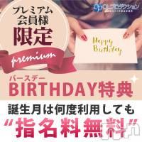 長野デリヘル OLプロダクション(オーエルプロダクション)の10月13日お店速報「10月生まれの方は指名料無料♪」