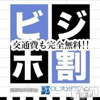 長野デリヘル OLプロダクション(オーエルプロダクション)の10月31日お店速報「10月31日 19時50分のお店速報」