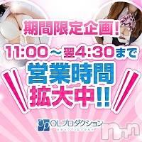 長野デリヘル OLプロダクション(オーエルプロダクション)の12月18日お店速報「人気OLの中から誰が来る!?」