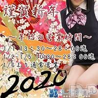 長野デリヘル OLプロダクション(オーエルプロダクション)の1月1日お店速報「姫始めはOLプロで決まり!本日もお得なイベント多数開催中♪♪」