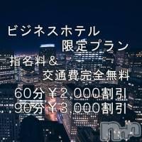 長野デリヘル OLプロダクション(オーエルプロダクション)の1月6日お店速報「激得!ビジネスホテル限定プラン♪」