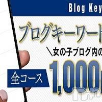 長野デリヘル OLプロダクション(オーエルプロダクション)の1月14日お店速報「女の子のブログをチェックしてキーワードを伝えると1000円OFF♪♪」