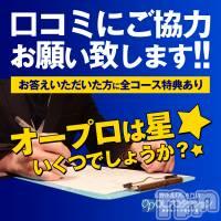 長野デリヘル OLプロダクション(オーエルプロダクション)の3月28日お店速報「口コミ投稿で特典GET♪ご協力をお願い致します_(_^_)_」