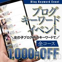 長野デリヘル OLプロダクション(オーエルプロダクション)の4月17日お店速報「ブログイベント開催!写メ日記内のキーワードを伝えると1000円OFF♪♪」