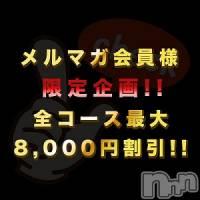 長野デリヘル OLプロダクション(オーエルプロダクション)の4月26日お店速報「終了目前!全コース最大8000円割引!!メルマガがアツい!!」