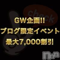 長野デリヘル OLプロダクション(オーエルプロダクション)の5月1日お店速報「激得7日間がスタート!」