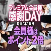 長野デリヘル OLプロダクション(オーエルプロダクション)の5月28日お店速報「木曜日はプレミアム会員様感謝デー!!」
