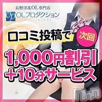長野デリヘル OLプロダクション(オーエルプロダクション)の5月30日お店速報「口コミ特典は全て併用可能!?」