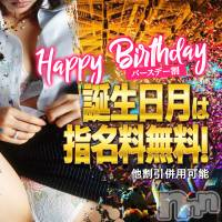 長野デリヘル OLプロダクション(オーエルプロダクション)の6月9日お店速報「6月生まれの方はオープロからのプレゼントを♪」