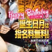 長野デリヘル OLプロダクション(オーエルプロダクション)の7月4日お店速報「7月生まれの方はオープロからのプレゼントを♪」