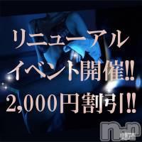 長野デリヘル OLプロダクション(オーエルプロダクション)の8月2日お店速報「リニューアルイベント開催中!!!!」