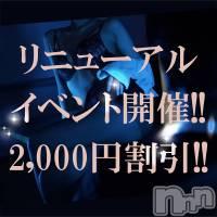 長野デリヘル OLプロダクション(オーエルプロダクション)の8月16日お店速報「今月末まで全コース2000円割引!!」