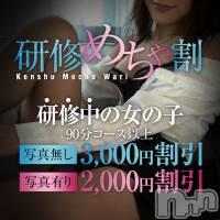 長野デリヘル OLプロダクション(オーエルプロダクション)の8月27日お店速報「オープロに天使が舞い降りました!!研修OL割引中♪」