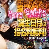 長野デリヘル OLプロダクション(オーエルプロダクション)の12月31日お店速報「12月生まれの方はご指名料無料!!他割引併用可能です♪♪」