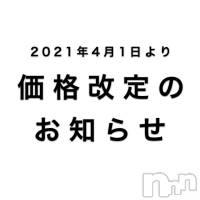 長野デリヘル OLプロダクション(オーエルプロダクション)の4月3日お店速報「価格改定のお知らせ」