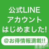 長野デリヘル OLプロダクション(オーエルプロダクション)の4月23日お店速報「公式LINE始動!!友達追加で割引案内♪( ´θ`)ノ」