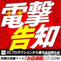 長野デリヘル OLプロダクション(オーエルプロダクション)の5月16日お店速報「電撃告知!!〜重大なお知らせ〜」