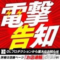 長野デリヘル OLプロダクション(オーエルプロダクション)の5月17日お店速報「電撃告知!!〜重大なお知らせ〜」